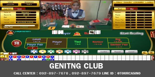 เว็บบาคาร่า genting club
