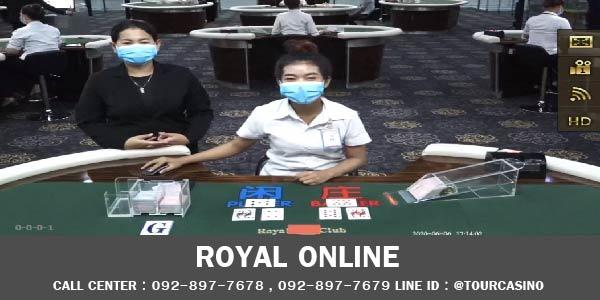 เว็บบาคาร่า royal online