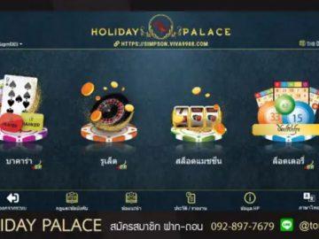 สมัคร holiday palace รับฟรีเครดิต